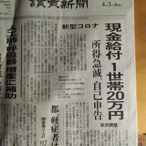 コロナ 読売新聞1面  1世帯に現金20万円・・・自己申告制で政府調整