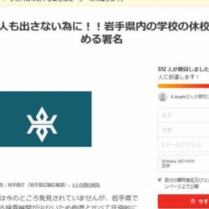 岩手県 の高校生たちが署名開始! 「休校して下さい!コロナウイルスを広めたくないんです」
