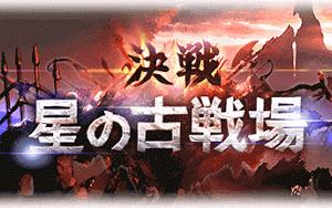 2020/01 光有利古戦場の記録 本戦3、4日目