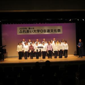ふれ大OB文化祭