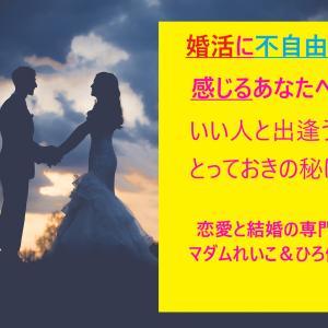 【特別篇】婚活に不自由さを感じるあなたへ(動画付)「いい人と出逢うとっておきの秘けつ」