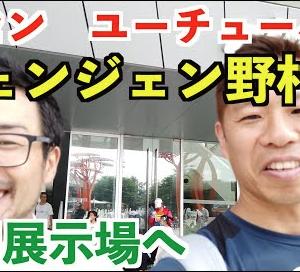 深センのYouTuberシェンジェン野村さんに会ってきました!