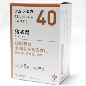 【第2類医薬品】ツムラ「猪苓湯(ちょれいとう)」エキス顆粒A 20包の通販ページ