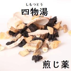 【薬局製造販売医薬品】四物湯(しもつとう)煎じ薬の通販ページ