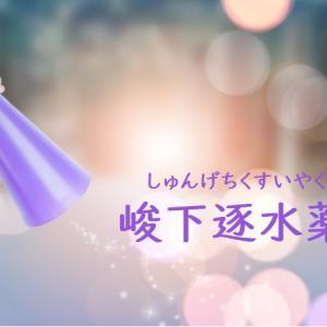 【峻下逐水薬】~甘遂・大戟・芫花・巴豆・牽牛子~