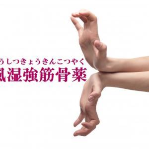 【袪風湿強筋骨薬】~桑寄生・五加皮~