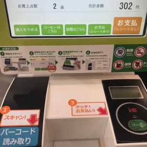 コンビニ セルフレジ~Self Checkout Machines@Conv.Store