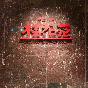 中国料理満喫!@桂花苑 ~ Chinese Restaurant KEI-KA-EN