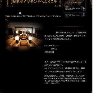 JAL JMBダイヤモンド到達 ~JAL Diamond Card for 2020/4~