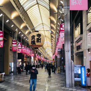 ぶらり 〜京都 寺町京極商店街