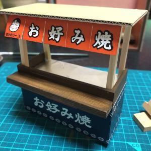 ドールハウス制作 お好み焼き屋 3