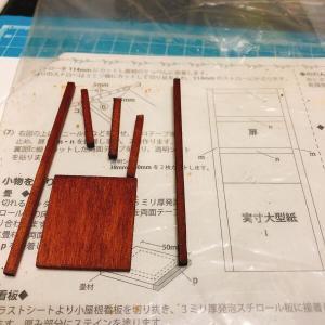 ドールハウス作成 駄菓子屋さん 2