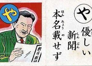 【ジャーナリズム追悼】 お中日新聞掲載:今日の売国川柳 2020/9/23