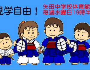 長正館定例剣道稽古(矢田中学校、2019年10月16日)