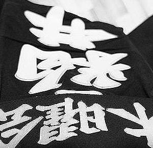 木曜会定例稽古(2019年9月26日)
