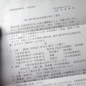 大阪剣道同好会創立90周年記念祝賀行事(2019年9月28日)