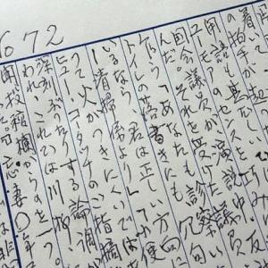 No.72(昭和62年6月21日)