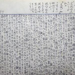 No.75(昭和62年7月23日)