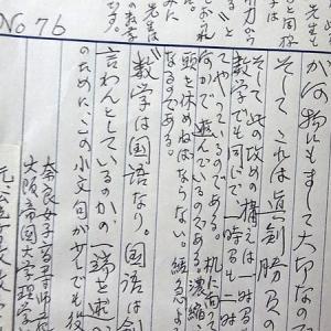 No.76(昭和62年7月23日)