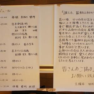 山南稽古会(2019年10月22日)