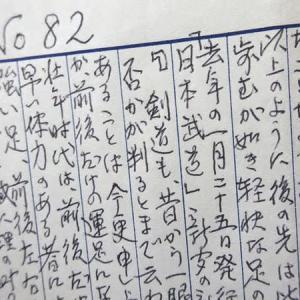 No.82(昭和62年8月15日)