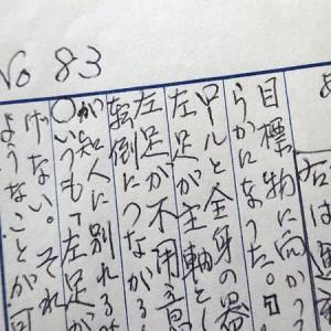 No.83(昭和62年8月20日)