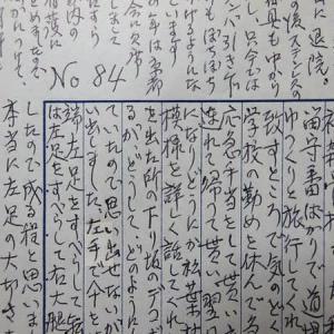 No.84(昭和62年8月20日)