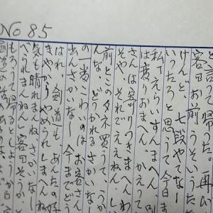 No.85(昭和62年9月5日)