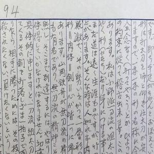 №94(昭和62年10月23日)