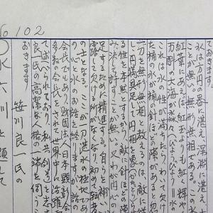 №102(昭和62年11月15日)