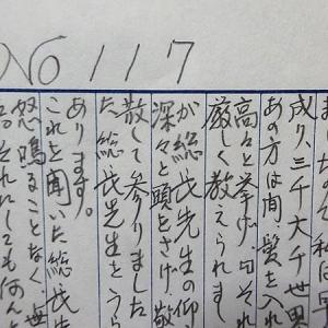 №117(昭和63年1月15日)