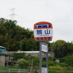 生駒市高山町の「金鵄発祥之処」石碑