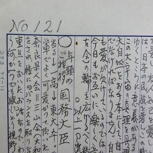 №121(昭和63年1月31日)