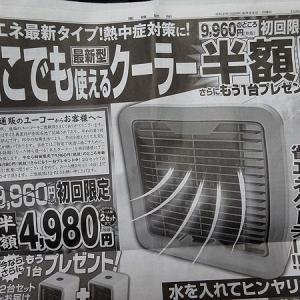 買ったら後悔、詐欺まがいの小型冷風機「ここだけクーラー」。