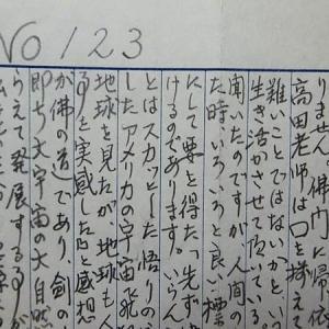 №123(昭和63年1月31日)
