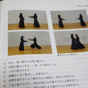 剣道の切り返しにおいての体当たりについて。