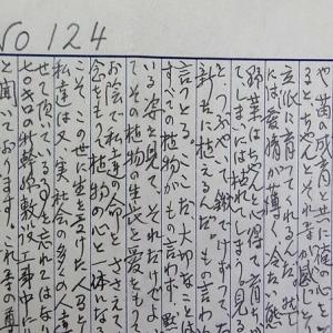 №124(昭和63年2月15日)