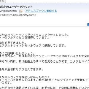 件名「あなたのユーザーアカウント」という詐欺メール