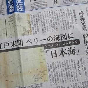 韓国主張と矛盾 江戸期 ペリーの海図に SEA OF JAPAN「日本海」