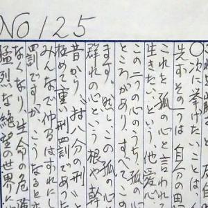 №125(昭和63年2月20日)