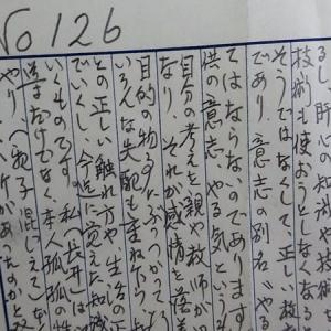 №126(昭和63年2月23日)