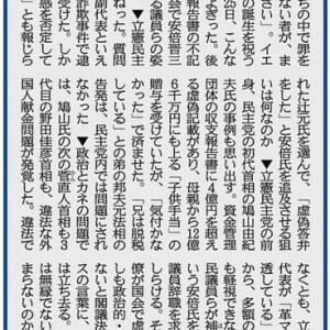 産経新聞「産経抄」2020年12月26日朝刊