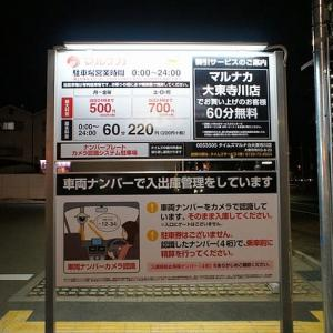 スーパーマルナカ大東寺川店の駐車場