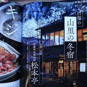 笠置山でボタン鍋(2021年1月10日)