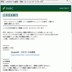 件名「三井住友カード【重要】」という詐欺メール