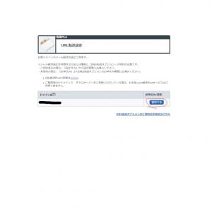アドセンス申請「サイトにリーチできない」解決方法!seesaaブログ