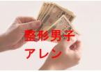 整形男子アレン(26)整形費用1億円はパトロンから!
