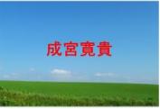 成宮寛貴の現在の最新情報「公式サイト開設」していた!
