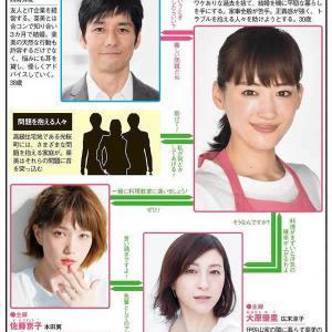 綾瀬はるか&西島秀俊「奥様は、取り扱い注意」映画化決定! 全話ネタバレ