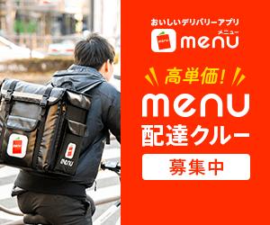 【登録急げ】menu(メニュー)配達員25,000円キャッシュバック実施中!